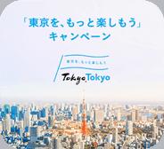 「東京を、もっと楽しもう」キャンペーン Tokyo.Tokyo
