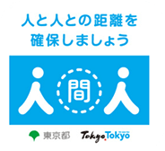 人と人との距離を確保しましょう 東京都 Tokyo.Tokyo