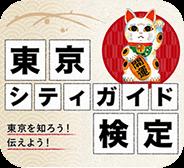 東京シティガイド検定 東京を知ろう!伝えよう!