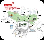 オンライン東京ツアー