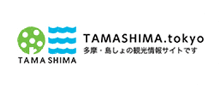 TAMA SHIMA TAMASHIMA.tokyo 多摩・島しょの観光情報サイトです