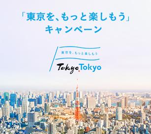 「東京を、もっと楽しもう」キャンペーン
