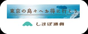 東京の島々へお得に行こう しまぽ通貨