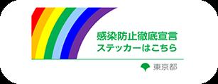 感染防止徹底宣言ステッカーはこちら 東京都