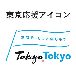 東京応援アイコン 「東京を、もっと楽しもう」キャンペーン