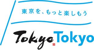 東京を、もっと楽しもう Tokyo.Tokyo